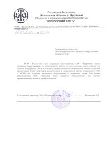 """Отзыв ООО """"Жуковский Хлеб"""""""
