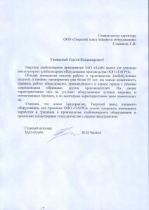 """Отзыв - ЗАО """"Хлеб"""""""