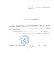 ООО Сундырь-Хлеб