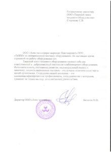 Отзыв Апис Меллифера о РОТОР-Агро