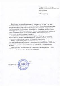 Отзыв - И.П. Якубова