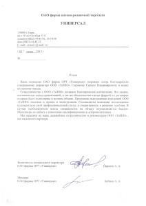 """ОАО фирма - ОРТ """"Универсал"""""""