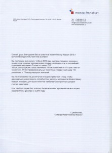 Мессе Франкфурт РУС2