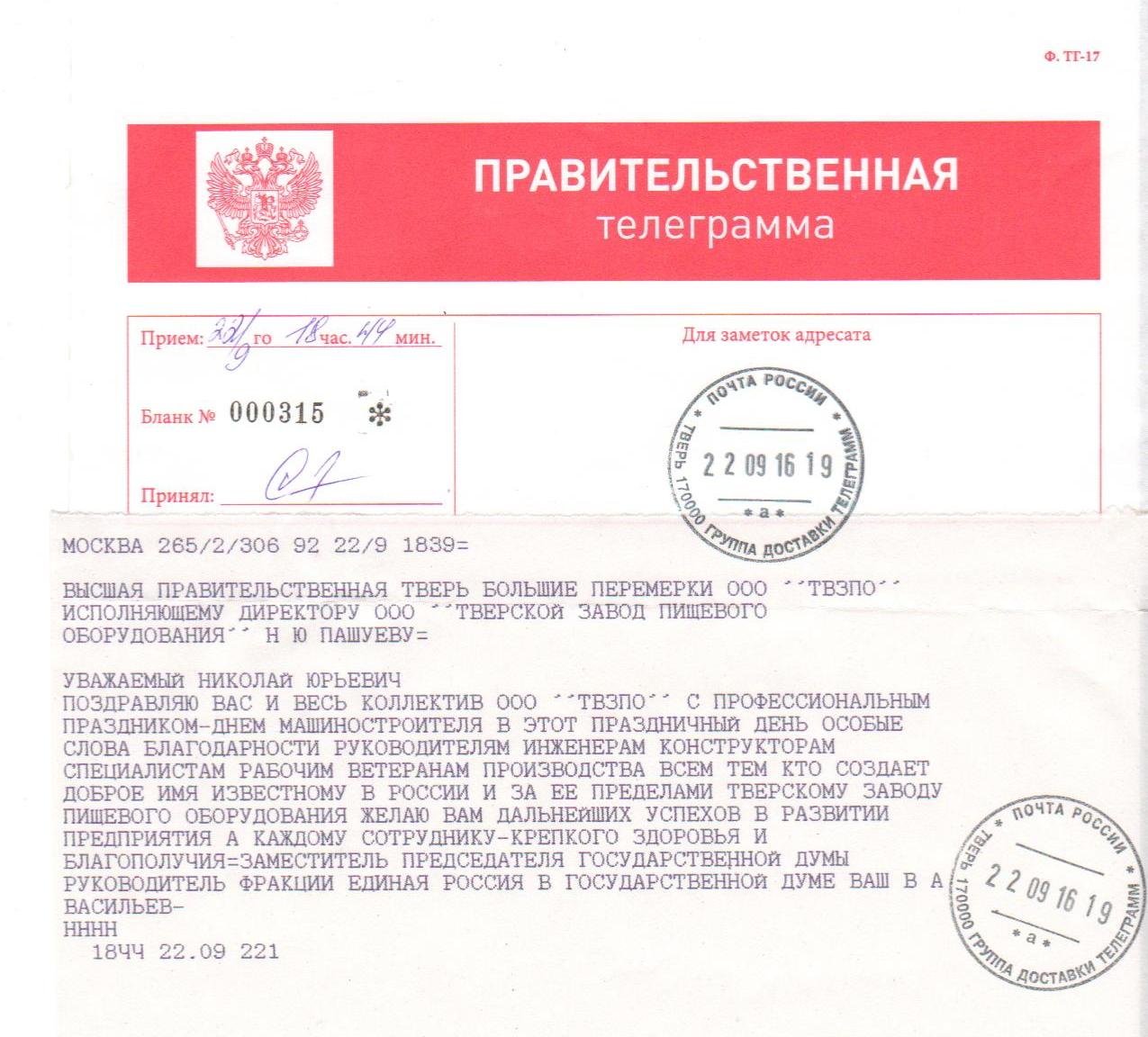 Поздравление ТвЗПО от Зам. председателя Госдумы Васильева В.А.