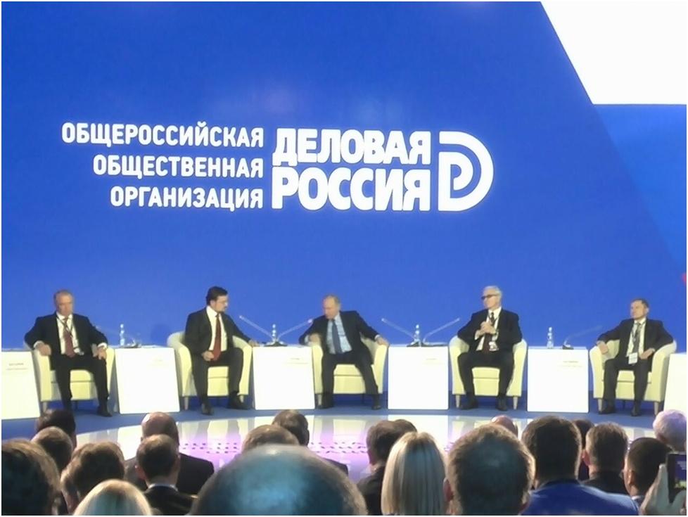 ТвЗПО на 15-м съезде «Деловая Россия»