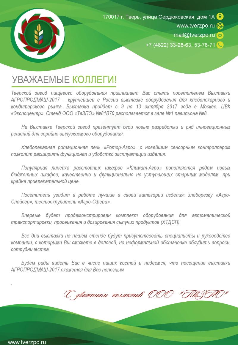 Приглашение выставка АгроПродМаш 2017