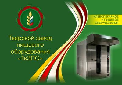 Рекламный альбом ТвЗПО