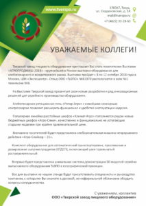 Приглашение на выставку АгроПродМаш 2018 от ТвЗПО