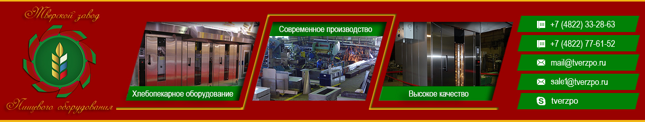 ООО «Тверской завод пищевого оборудования»