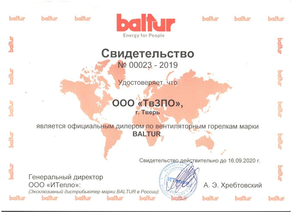 Свидетельство Baltur